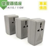 安居生活館 變壓器220V轉110V 110轉220V雙向轉換 110W 變壓器插座 升壓器 電源轉換器 MET-A110