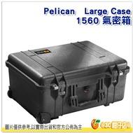 客訂 Pelican 派力肯 1560 含泡棉 含輪座 氣密箱 塘鵝 防水盒 運輸箱 Large Case 公司貨