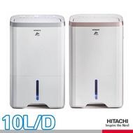 【HITACHI 日立】10公升能效一級除濕機(RD-200HS/RD-200HG)