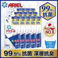 Ariel超濃縮抗菌洗衣精補充包720gx12包 箱購