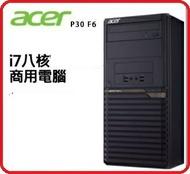 ACER Veriton  P30 F6-05N 工作站級商用電腦 i7-9700/8G/1TB /DSM24XS/CR/500W /no OS/USB鍵盤/USB滑鼠/三年保