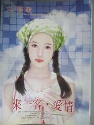 【書寶二手書T6/言情小說_GIN】來一客,愛情_澄歌文