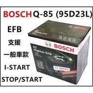 頂好電池-台中 BOSCH Q85 / Q-85R 95D23L EFB 汽車電池 支援 充電制御 怠速熄火