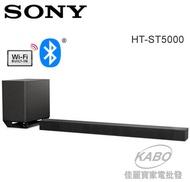 【佳麗寶】留言加碼折扣【SONY】單件式環繞家庭劇院【HT-ST5000】