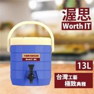 【渥思】304不鏽鋼內膽保溫保冷茶桶-13公升-寶石藍(茶桶.保溫.不鏽鋼)