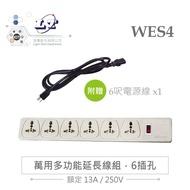 『堃喬』Wonpro WES4 延長線 1開6插 多國 萬用 插座 6孔 台灣製 線長 1.8米 分離式 組合