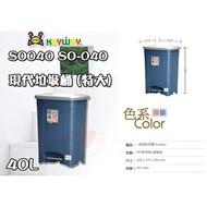 【免運】現代垃圾桶 (特大) (40L) ~SO-040~ ☆愛收納☆ 聯府 垃圾桶 腳踏垃圾桶 踏式垃圾桶 SO040