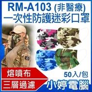 【小婷電腦*口罩】買2送1(共3包) 現貨 全新 RM-A103一次性防護迷彩口罩 50入/包 3層過濾 (非醫療)