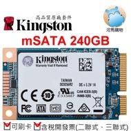 ☑UV500 240GB mSATA  SUV500MS/240G SSD TLC Kingston 金士頓