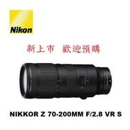 NIKKOR Z 70-200MM F/2.8 VR S  國祥公司貨   含首購禮 【歡迎預購】