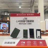 """創見 Transcend 2.5"""" 2TB 防震行動硬碟 好市多 Costco 代購"""
