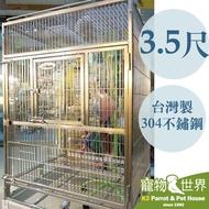 接單引進《寵物鳥世界》銀尊籠3.5尺 中大型 最超值的 304不鏽鋼/不銹鋼/白鐵鳥籠 台灣製 可刷卡可分期 免運費 TW021