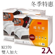 歲末暖心~【量販2入組】3M NZ370 暖冬被 雙人加大 新2代發熱纖維 可水洗 棉被 寢具 防蹣 公司貨