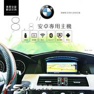 破盤王/岡山 BMW E60 AMG【 8.8吋觸控式螢幕多功能主機】安卓專用主機 E60,E61,E63,E64