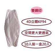 10片一包!4D不起毛!超親膚抗拉耳帶4層安心更立體一包10片裝 MD 雙鋼印 大成 KF94韓式醫療醫用口罩 台灣製造