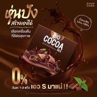 มีของแถม #พร้อมส่ง!! ไบโอโกโก้มิกซ์ Bio Cocoa Mix khunchan (1กล่อง/10ซอง)