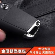 17-19款福斯Tiguan/Tiguan Allspace鑰匙座進口改裝專用配件