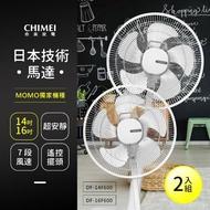 【CHIMEI 奇美】14吋+16吋微電腦ECO遙控擺頭DC節能風扇電扇立扇DF-14F600+DF-16F600