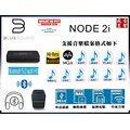 BLUESOUND 2i系列-NODE 2i 無線串流音樂播放器 黑/白 兩色可選