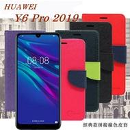 華為 HUAWEI Y6 Pro (2019)  經典書本雙色磁釦側翻可站立皮套 手機殼【愛瘋潮】