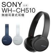 【2月樂天優惠券現抵】SONY 無線耳罩耳機 WH-CH510 藍芽5.0 超長續航力35小時【公司貨】