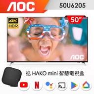 【美國AOC】50吋4K HDR聯網液晶顯示器+視訊盒50U6205★送基本安裝★