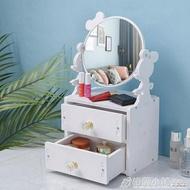 網紅桌面台式化妝鏡宿舍少女梳妝鏡美容鏡公主翻轉隨身便攜小鏡子