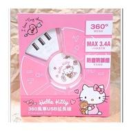 HELLO KITTY延長線 凱蒂貓USB延長線 多孔插座 風車造型寶貝熊款