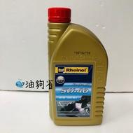 🐳油夠省 德國 萊茵 萊茵機油 5w40 4t 機車 擋車 重機 皆可使用 pao 酯類