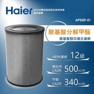 【Haier 海爾】AP500雙偵測空氣清淨機專用胺基酸醛效複合濾網 AP500F-01