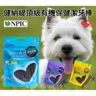 【心寵兒寵物生活館】NPIC 健納緹頂級有機潔牙骨 176g/包~皮毛保健,腸胃保健,關節保健
