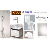 YS時尚居家生活館衛浴套裝組YS53和成一段省水馬桶+不銹鋼浴櫃+升降花灑+放衣架+上下抽面紙盒