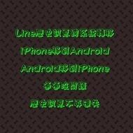 Line完整歷史訊息跨系統轉移,iPhone跳槽Android,Line訊息完整保留(失敗補貼你車馬費)