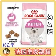 10公斤 法國皇家K36 幼母貓貓飼料