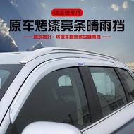 三菱改裝13-19款廣汽三菱Mitsubishi國產歐藍德Outlander晴雨擋 雨眉改裝專用車窗雨擋配件用品