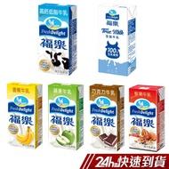 福樂 保久乳系列 全脂/高鈣低脂/巧克力/堅果/蘋果 多款可選 100%生乳 200mlx24瓶/箱 現貨 蝦皮24h