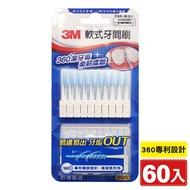3M 軟式牙間刷 (SSS-M適用) (無金屬、不敏感) 60入 專品藥局 【2015239】《SUPER SALE 樂天雙12購物節》消費滿1000領券折100