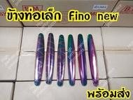 บังท่อเล็ก กันร้อนท่อ Fino New 2011,Mio2009
