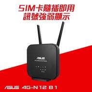 ASUS華碩 4G-N12 B1 N300 4G LTE家用路由器(分享器)