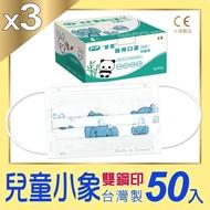 普惠醫工 兒童醫用口罩- 小象(50片x3盒)