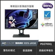 【BenQ 明基】PD2700Q 2K 廣色域專業設計螢幕