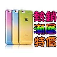 【愛PHONE】iPhone 5 5S 6S 6 Plus 日韓漸層變色 超薄隱形保護套 手機殼 軟殼 皮套 膜