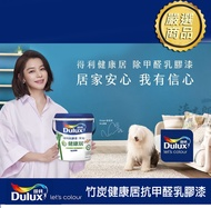 【漆太郎】Dulux得利991竹炭健康居抗甲醛乳膠漆 平光 1G(加侖) / 5G(加侖) 618購物節