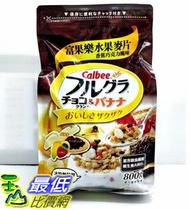 [COSCO代購] C124884 Calbee 卡樂比 富果樂水果麥片 香蕉巧克力風味麥片 早餐麥片 800g