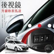 T7m Toyota 2018年式後 Vios後視鏡加裝馬達後升級同原廠功能 可自動收折 另有2018Yaris
