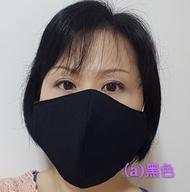防疫商品  彈性透氣布 立體口罩保護套 黑色  輕鬆吃