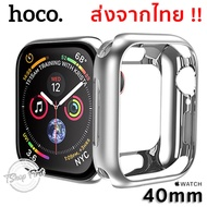 Hoco TPU Case เคสแบบนิ่ม For Apple Watch 40mm