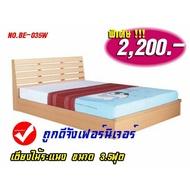เตียงนอนไม้ระแนง ขนาด 3.5 ฟุต สีแอชบราวน์