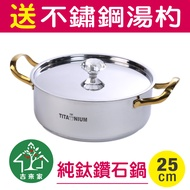 [送湯杓] 瑞士LUCUKU 純鈦鑽石湯鍋 25cm 附蓋 IH爐可用 【蘋果樹鍋】