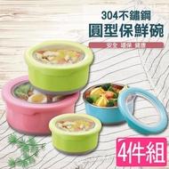 【佳工坊】304不鏽鋼馬卡龍附蓋保鮮隔熱碗(4件組)